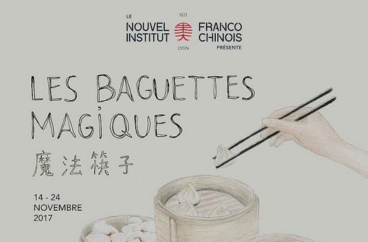 Les baguettes magiques - Festival de la Gastronomie Chinoise 2017 - Lyon
